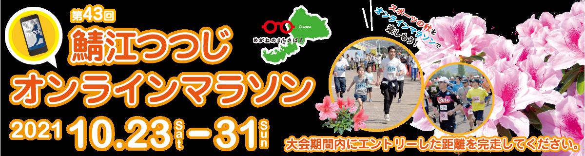第43回鯖江つつじオンラインマラソン【公式】